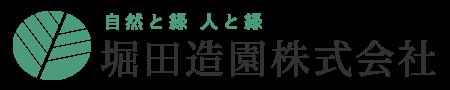 堀田造園株式会社